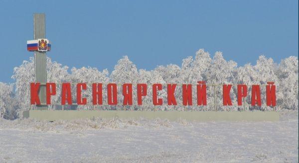 Отдых в Красноярском крае