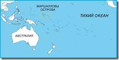Маршаловы острова