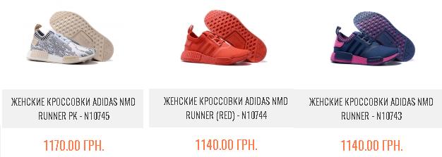 Как быстро купить кроссовки в Украине онлайн