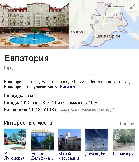 Какие дома в Евпатории сдаются посуточно?