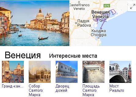 Венеция – самый знаменитый в мире город на воде