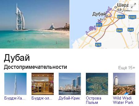 Туризм в Эмиратах: стремятся быть лучшими во всем!