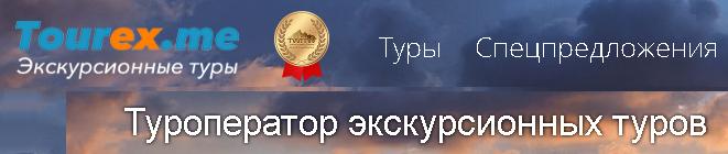 Отзыв о туроператоре tourex.me