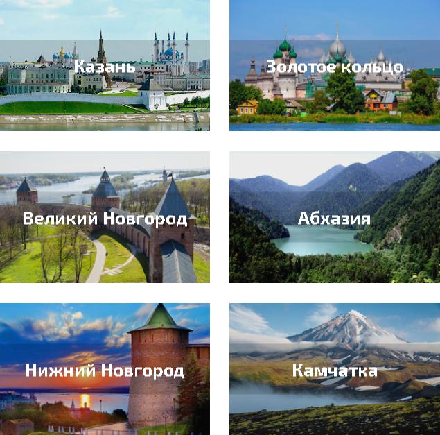 «ТурГлобуСоюз» — путешествуем вместе!